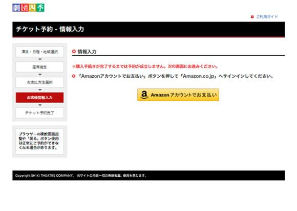 劇団四季_Amazonペイメント支払い_002
