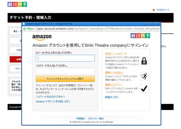 劇団四季_Amazonペイメント支払い_003