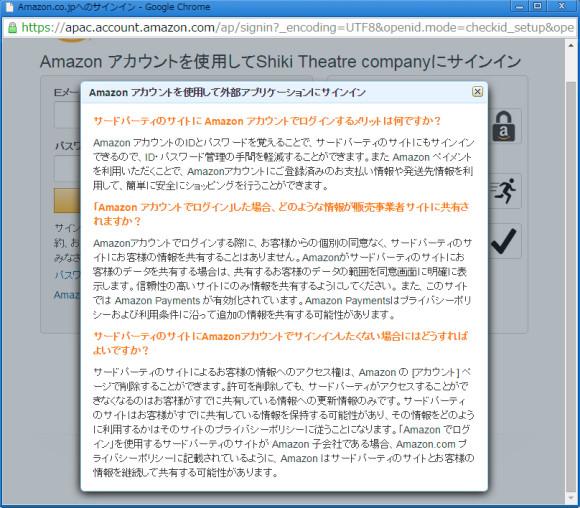 劇団四季_Amazonペイメント支払い_004