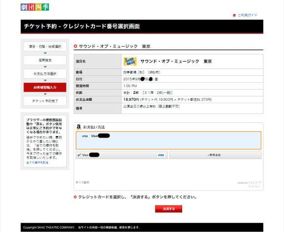 劇団四季_Amazonペイメント支払い_008