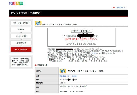 劇団四季_Amazonペイメント支払い_009
