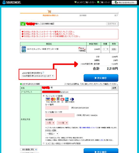 Wi-fiセキュリティ購入画面