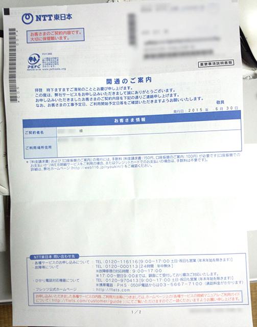 国際通話利用停止のお知らせ_表面