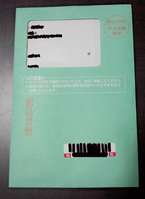劇団四季からのチケット_封筒表面