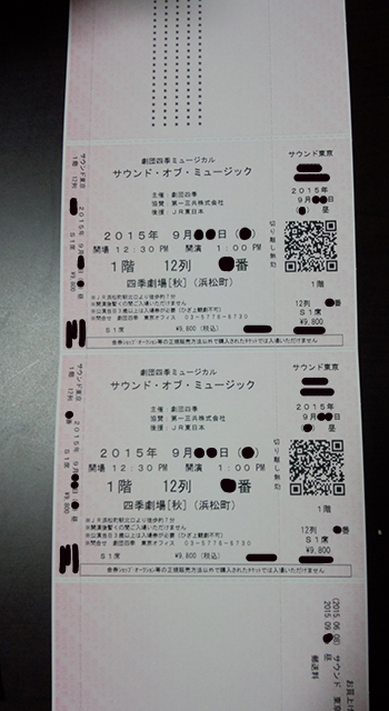 劇団四季からのチケット_サウンド・オブ・ミュージック