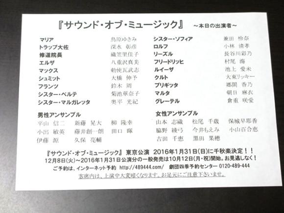 サウンド・オブ・ミュージックの出演者表
