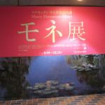 モネ展_上野の東京都美術館2015