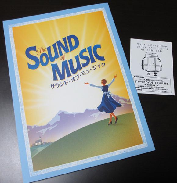 サウンド・オブ・ミュージックのプログラム