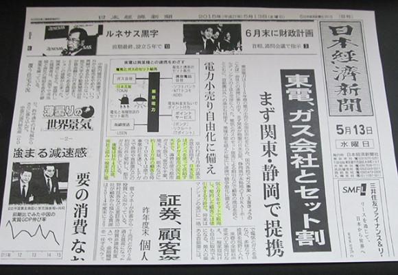 ニチガスと東電のセット割り記事