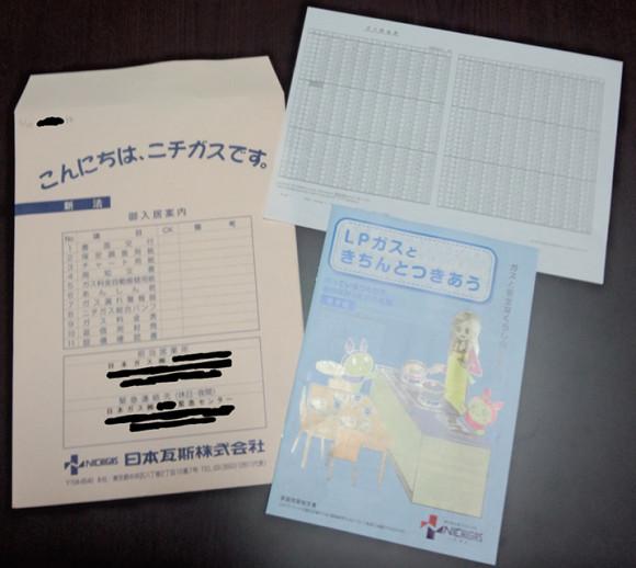 ニチガス_冊子