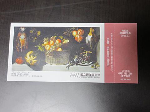 カラヴァッジョ展_国立西洋美術館-常設展チケット