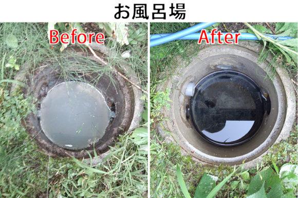 お風呂の汚水桝と排水管_ビフォー・アフター
