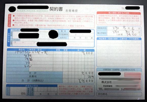 排水管高圧洗浄の契約書