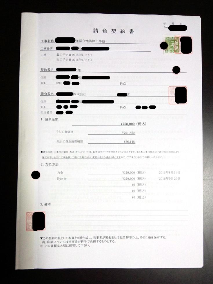 シロアリ駆除、防腐・防カビ、湿気対策工事の契約書_001