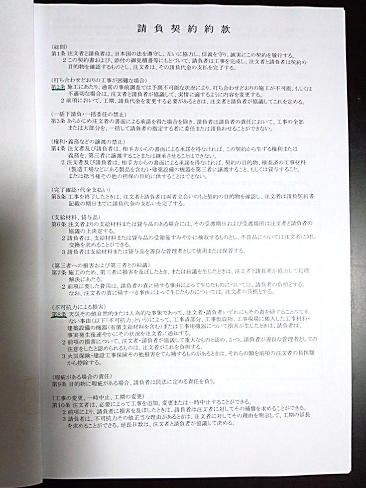シロアリ駆除、防腐・防カビ、湿気対策工事の契約書_002