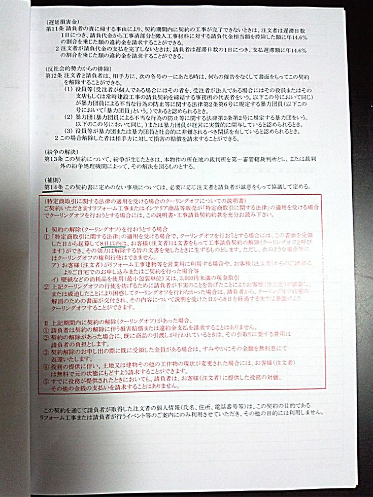 シロアリ駆除、防腐・防カビ、湿気対策工事の契約書_003