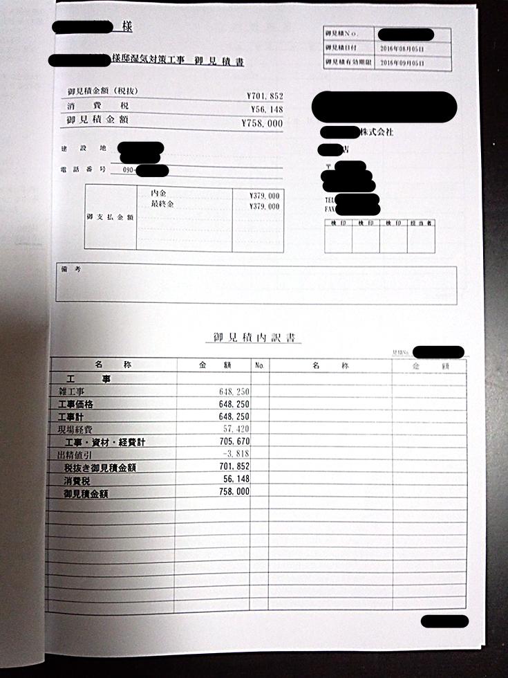 シロアリ駆除、防腐・防カビ、湿気対策工事の契約書_004