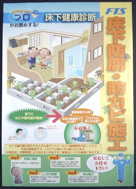 カインズホーム_防腐・防カビの薬剤