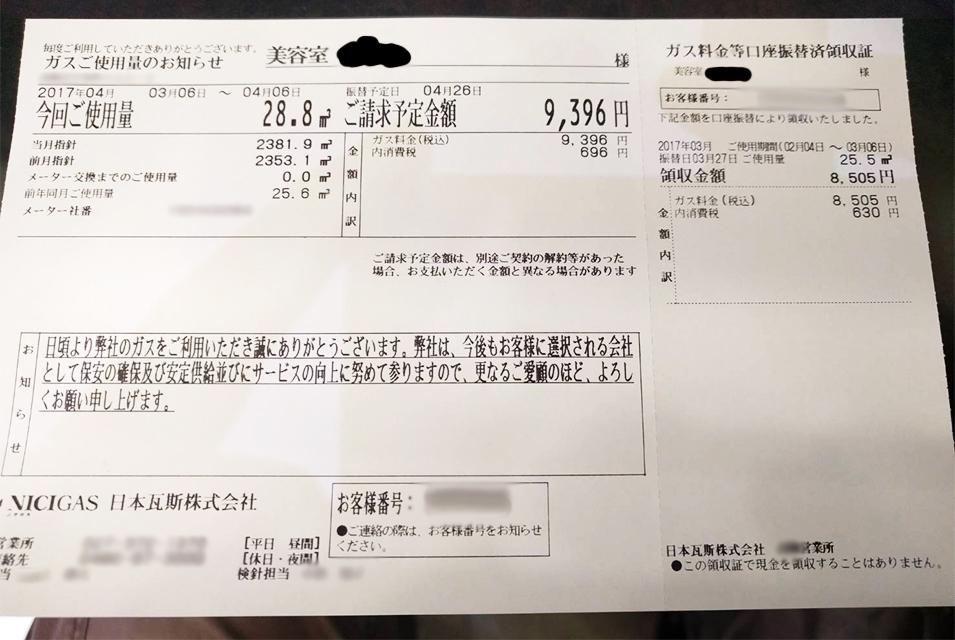 美容室のニチガス検針票_2017年4月