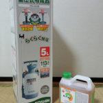 除草剤と噴霧器