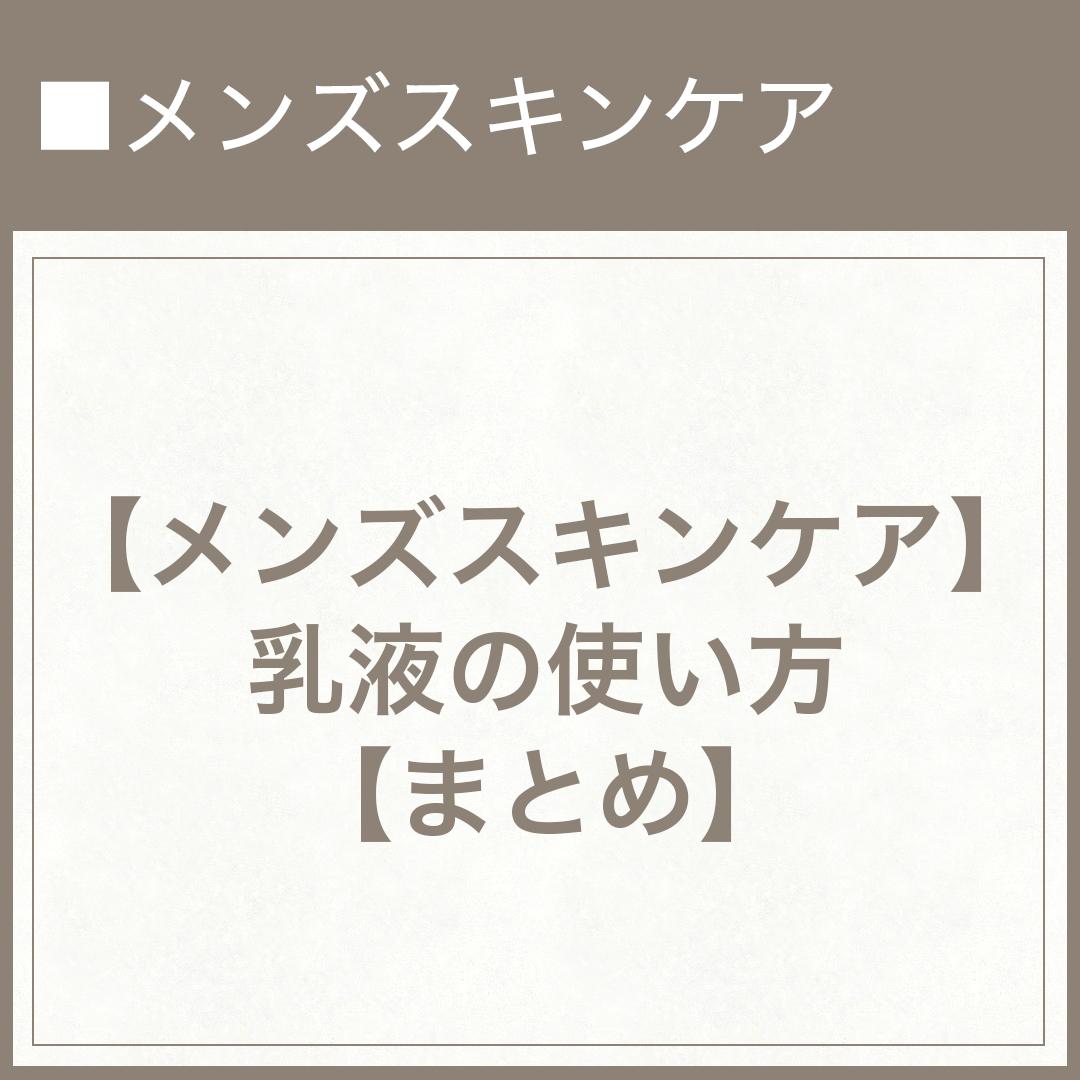【メンズスキンケア】乳液の使い方【まとめ】