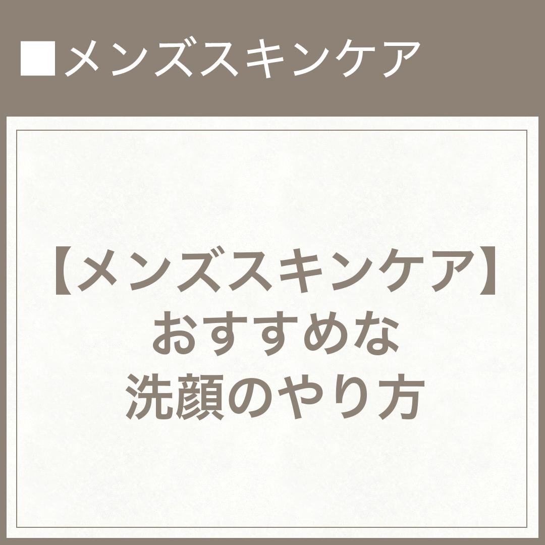 【メンズスキンケア】おすすめな洗顔のやり方